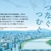 新潟日報LEADERS倶楽部